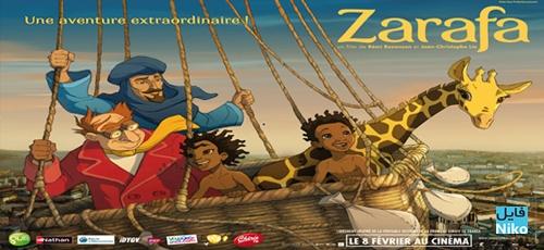 Zarafa-2012