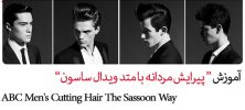 ABC-Men-Cutting-Hair-the-Vidal-Sassoon-Way