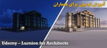 Udemy-Lumion-For-Architects