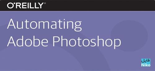 InfiniteSkills Automating Adobe Photoshop Training
