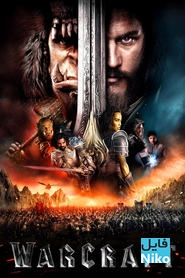 دانلود فیلم سینمایی Warcraft با زیرنویس فارسی اکشن فانتزی فیلم سینمایی ماجرایی مالتی مدیا