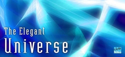 دانلود مستند The Elegant Universe 2003  جهان برازنده