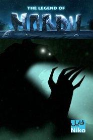 دانلود انیمیشن The Legend of Mordu با زیرنویس فارسی انیمیشن مالتی مدیا