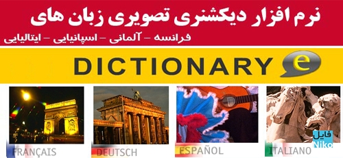 interactive-picture-dictionary