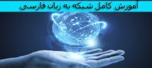 دوره کامل آموزش شبکه به زبان فارسی