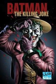 دانلود انیمیشن بتمن: شوخی مرگبار – Batman: The Killing Joke انیمیشن مالتی مدیا