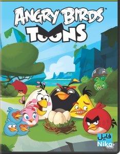 دانلود Angry Birds Toons Season 2 فصل دوم انیمیشن سریالی پرندگان خشمگین انیمیشن مالتی مدیا مجموعه تلویزیونی