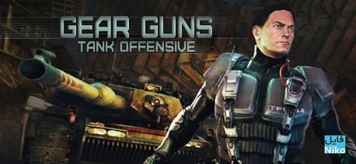 GEAR GUNS Tank Offensive