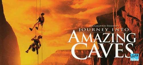 دانلود مستند Journey Into Amazing Caves 2001 سفری به غارهای شگفت انگیز با زیرنویس فارسی