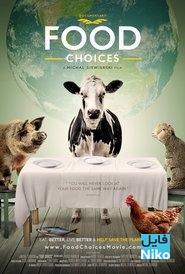 دانلود مستند Food Choices 2016 مالتی مدیا مستند