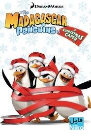 دانلود انیمیشن کوتاه The Madagascar Penguins in a Christmas Caper انیمیشن مالتی مدیا
