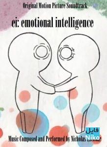 دانلود انیمیشن کوتاه هوش عاطفی – Emotional Intelligence انیمیشن مالتی مدیا