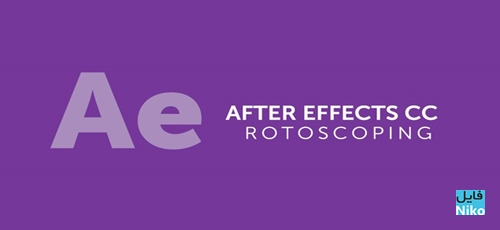 Pluralsight After Effects CC Rotoscoping