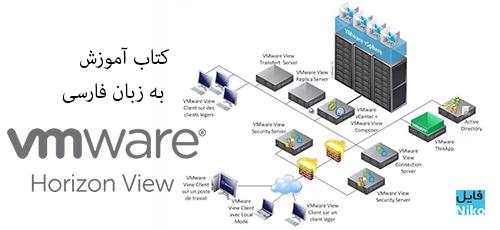 vmware-horizon-view-ebook-farsi