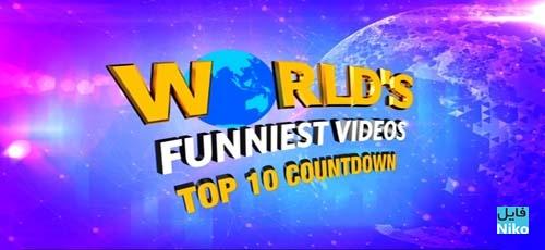 دانلود مجموعه مستند World Funniest Videos Top 10 Countdown 2016