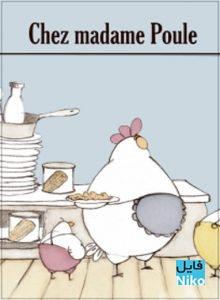 دانلود انیمیشن کوتاه در خانه همراه با خانم مرغ – At Home with Mrs. Hen انیمیشن مالتی مدیا