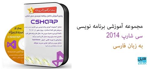 c-sharp-collection-farsi