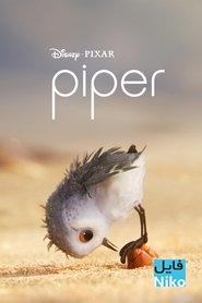 دانلود انیمیشن کوتاه Piper انیمیشن مالتی مدیا