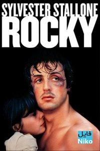 دانلود فیلم سینمایی Rocky با زیرنویس فارسی درام عاشقانه فیلم سینمایی مالتی مدیا مطالب ویژه ورزشی