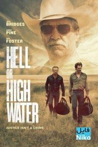 دانلود فیلم سینمایی Hell or High Water با زیرنویس فارسی جنایی درام فیلم سینمایی مالتی مدیا مطالب ویژه