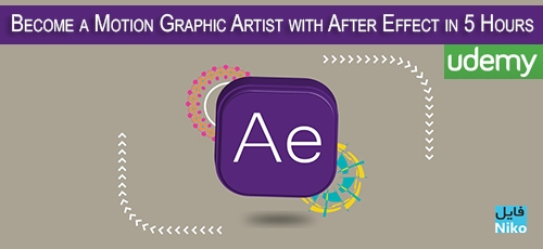 become-a-motion-graphic-artist-with-after-effect-in-5-hours