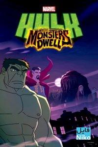 دانلود انیمیشن هالک: اقامتگاه هیولاها – Hulk: Where Monsters Dwell انیمیشن مالتی مدیا