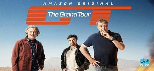 دانلود The Grand Tour 2016 Season 1 فصل اول مجموعه مستند تور بزرگ
