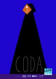دانلود انیمیشن کوتاه کُدا – Coda انیمیشن مالتی مدیا