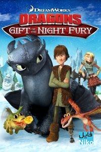 دانلود انیمیشن کوتاه هدیه ای از خشم شب – Gift of the Night Fury دوبله فارسی انیمیشن مالتی مدیا