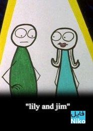 دانلود انیمیشن کوتاه Lily and Jim انیمیشن مالتی مدیا