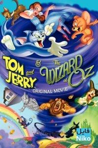 دانلود انیمیشن Tom and Jerry and The Wizard of Oz با زیرنویس فارسی انیمیشن مالتی مدیا