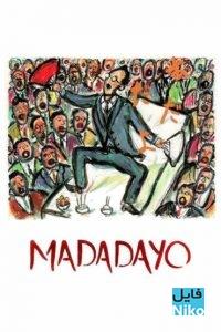 دانلود فیلم سینمایی Madadayo با زیرنویس فارسی درام فیلم سینمایی مالتی مدیا مطالب ویژه