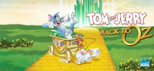 دانلود انیمیشن Tom and Jerry and The Wizard of Oz با زیرنویس فارسی