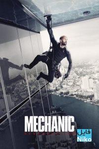 دانلود فیلم سینمایی Mechanic: Resurrection با زیرنویس فارسی اکشن جنایی فیلم سینمایی مالتی مدیا مطالب ویژه هیجان انگیز