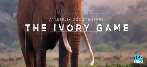 دانلود مستند The Ivory Game 2016