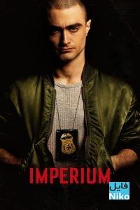 دانلود فیلم سینمایی Imperium با زیرنویس فارسی جنایی درام فیلم سینمایی مالتی مدیا مطالب ویژه هیجان انگیز
