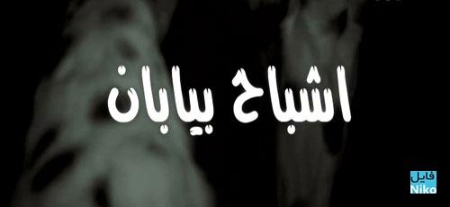 دانلود مستند اشباح بیابان، یوزپلنگ ایرانی