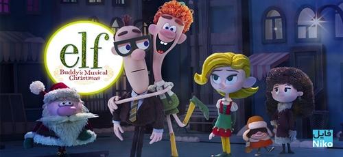 دانلود انیمیشن Elf: Buddys Musical Christmas با زیرنویس فارسی