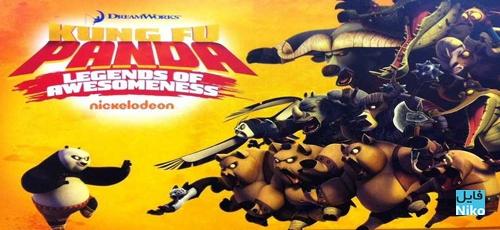 دانلود سریال کارتونی Kung Fu Panda Legends of Awesomeness دوبله فارسی فصل دوم بخش دوم