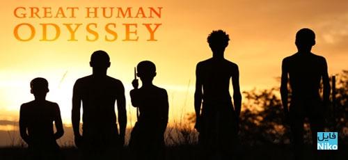دانلود مستند The Great Human Odyssey 2015 سفر اسطوره ای بزرگ انسان