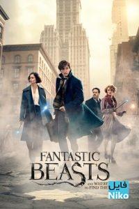 دانلود فیلم سینمایی Fantastic Beasts and Where to Find Them با زیرنویس فارسی خانوادگی فانتزی فیلم سینمایی ماجرایی مالتی مدیا مطالب ویژه