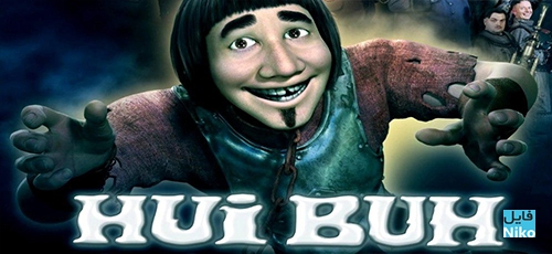 دانلود انیمیشن Hui Buh با دوبله فارسی