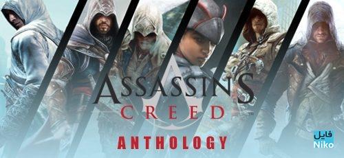 دانلود مجموعه بازی Assassin's Creed Anthology برای PC