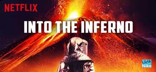دانلود مستند Into the Inferno 2016 در دل دوزخ با دوبله فارسی