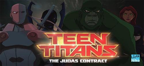 دانلود انیمیشن Teen Titans: The Judas Contract 2017
