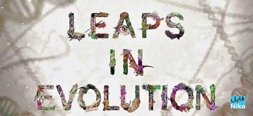 دانلود مجموعه مستند جهش ها در فرگشت Leaps in Evolution