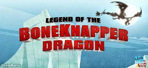 دانلود انیمیشن کوتاه Legend of the Boneknapper Dragon با دوبله فارسی دو زبانه