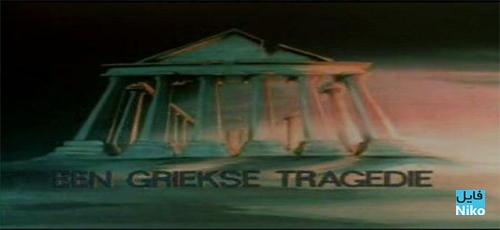 دانلود انیمیشن کوتاه تراژدی یونانی – A Greek Tragedy