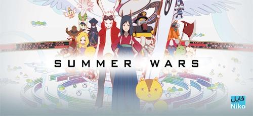 دانلود انیمه سینمایی Summer Wars 2009 با زیرنویس فارسی