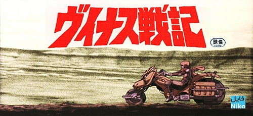 دانلود انیمه سینمایی Venus Wars 1989